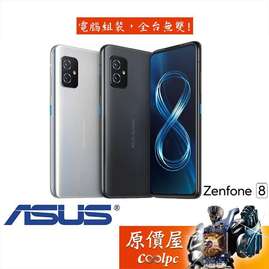 ASUS華碩 ZenFone 8 ZS590KS 120HZ/8K電影級專業錄製/手機/原價屋【活動促銷】