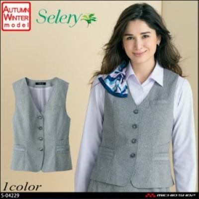 セロリー selery ベスト S-04229
