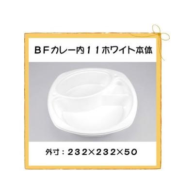 シーピー化成 使い捨て カレー容器 BFカレー内11  ホワイト 本体 (50枚)