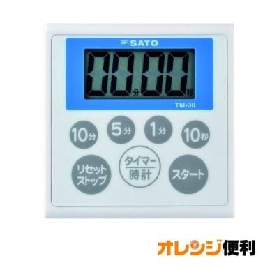 佐藤計量器製作所 佐藤 防水キッチンタイマーTM−36(1709−30) 1709-30 【137-2839】