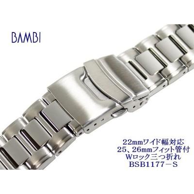 バンビ 22mm(25mm、26mm幅対応) Wロック&プッシュ式三つ折れ ステンレス時計バンド BSB1177-S