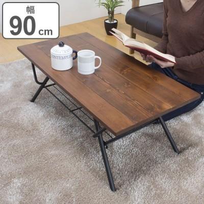 折りたたみテーブル 幅90cm センターテーブル 木製 天然木 ローテーブル スチール 机 テーブル ( 折りたたみ リビングテーブル コーヒーテーブル )