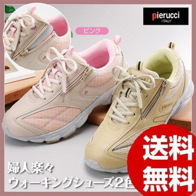 Pierucci ピエルッチ 婦人楽々ウォーキングシューズ2色組(5027)