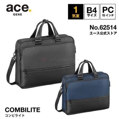 ビジネスバッグ メンズ ブリーフケース エース コンビライト 62514 PC 対応 B4薄マチ エースジーン