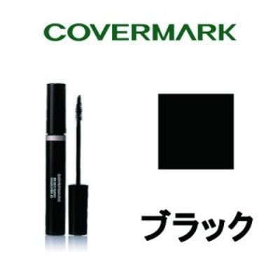 カバー マーク リアルフィニッシュ マスカラG ブラック カバーマーク covermark カバマ ロング ボリューム 黒 - 定形外送料無料 -