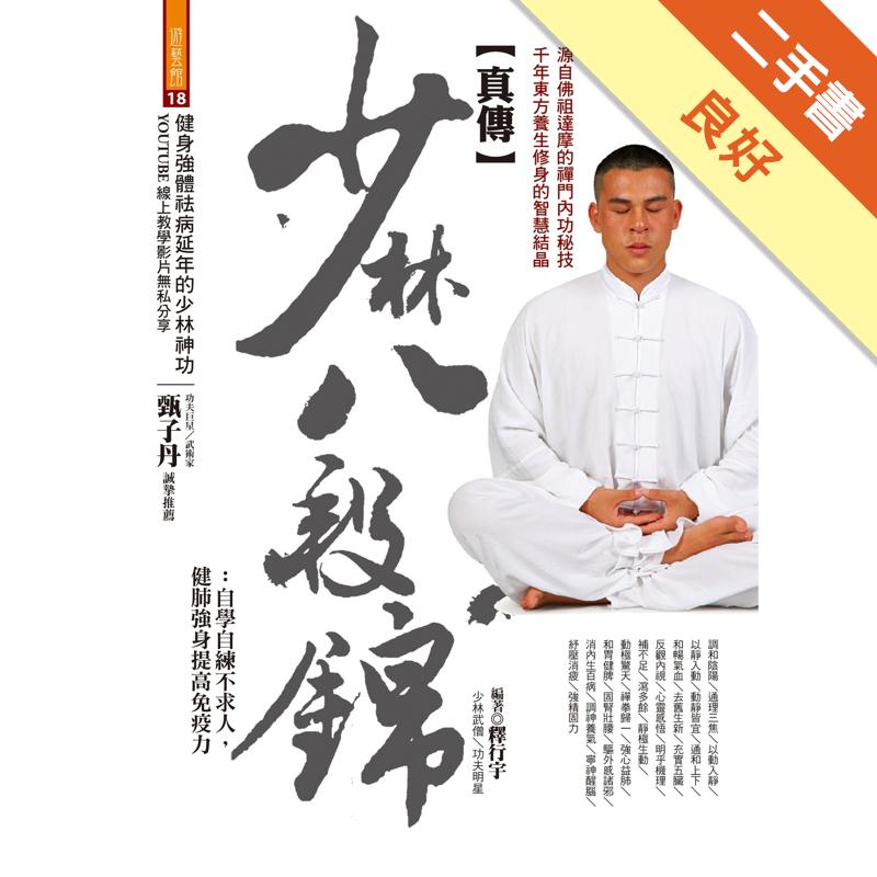 真傳少林八段錦:自學自練不求人,健肺強身提高免疫力[二手書_良好]5745