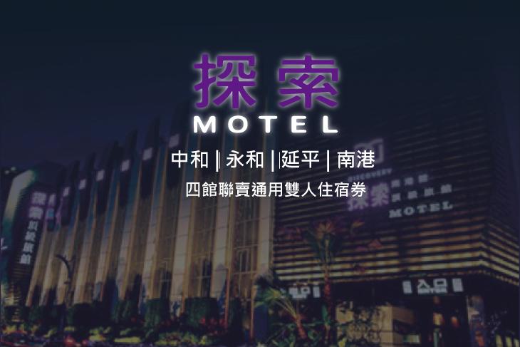 【台北】探索汽車旅館 #GOMAJI吃喝玩樂券#電子票券#Motel