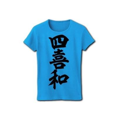 四喜和 筆書体文字(縦) リブクルーネックTシャツ(ターコイズ)