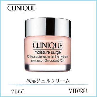 クリニーク CLINIQUE モイスチャーサージ72ハイドレーター 75mL【定形外郵便可180g】