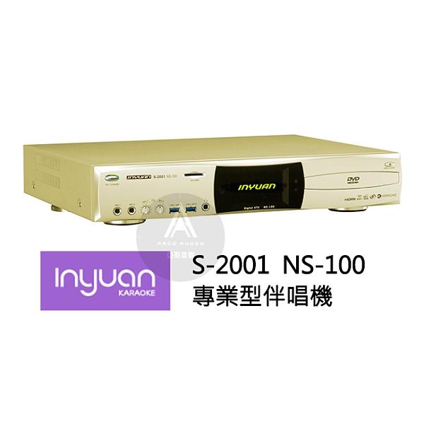 音圓 Inyuan NS-100 S-2001  專業型點歌機/伴唱機