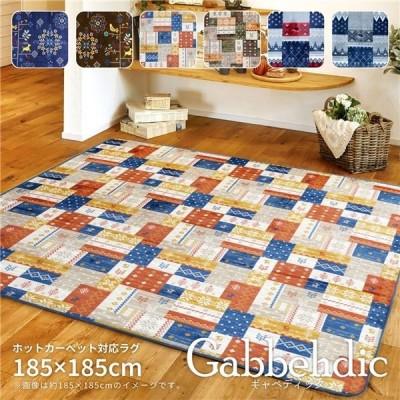 ラグマット/絨毯 〔約185×185cm レッド〕 防キズ加工 ホットカーペット 床暖房対応 『ギャベディック』 〔リビング〕〔代引不可〕