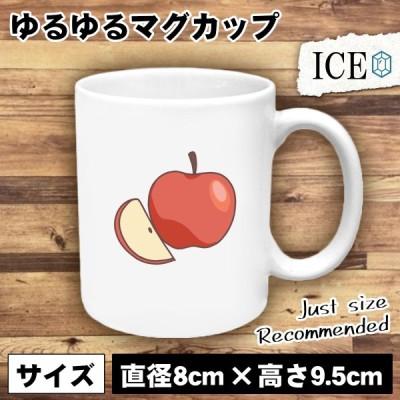 りんご おもしろ マグカップ コップ 陶器 可愛い かわいい 白 シンプル かわいい カッコイイ シュール 面白い ジョーク ゆるい プレゼント プレゼント ギフト