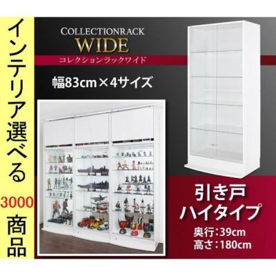 コレクションラック 83.1×39×182cm 引き戸 ハイタイプ 深型 鍵付き ホワイト・ブラック色 YC8500023813