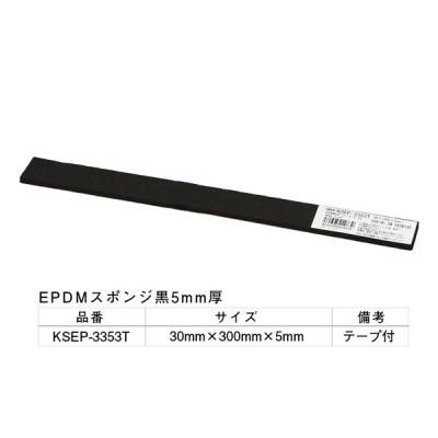 5巻入 光(HIKARI)  KSEP-3353T EPDMスポンジ黒(粘着テープ付) 30×300×5mm ‐