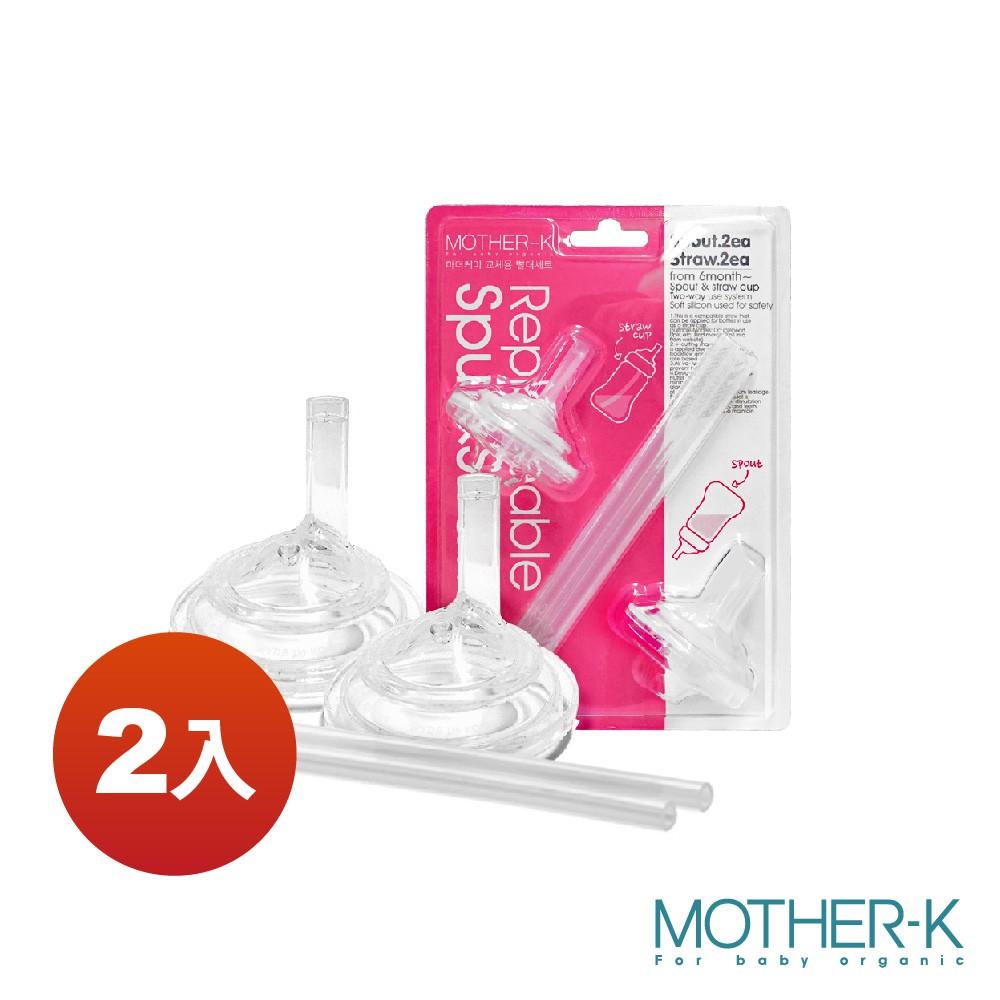 韓國MOTHER-K 水杯吸管組(2入)