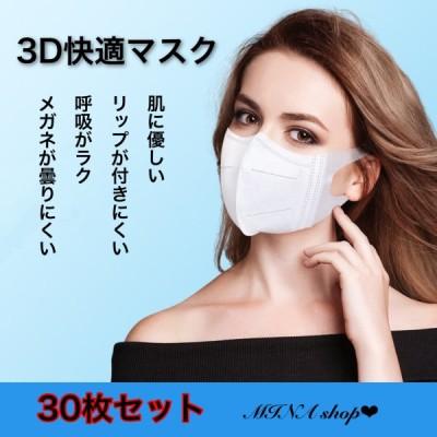 立体マスク 不織布 3D立体型 30枚入 3層構造 使い捨てマスク 携帯便利 PM2.5 防水 男女兼用 ウイルス対策 通勤 通学 花粉