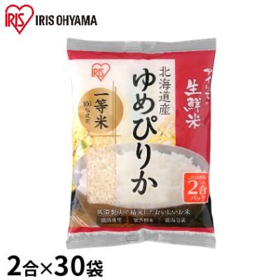 生鮮米 北海道 ゆめぴりか 2合パック×30袋セット【アイリスオーヤマ】