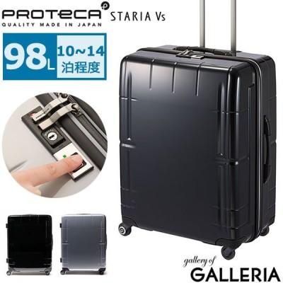 9/17限定★最大22%獲得 3年保証 プロテカ スーツケース PROTeCA Lサイズ STARIA Vs スタリアVs タッチ 指紋認証 98L 大容量 ace 08925