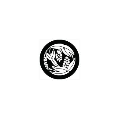 家紋シール 沢瀉の丸紋 直径4cm 丸型 白紋 4枚セット KS44M-2192W