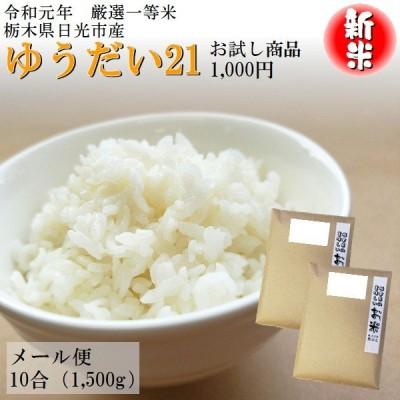 米 無洗米 750g×2(10合) ゆうだい21 送料無料 お試し 令和2年産 栃木県 白米 一等米 ポイント消化