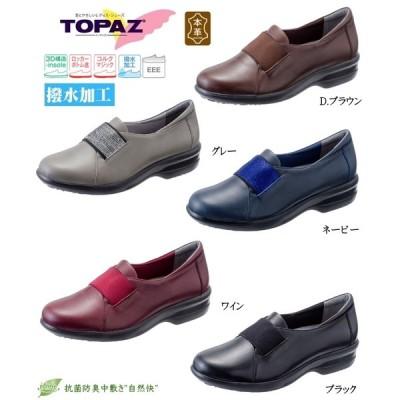 インソールで腰痛・膝痛・躓き対策 撥水加工 TOPAZ トパーズ220 本革(牛革)レディースウォーキングシューズ コンフォートシューズ EEE 靴