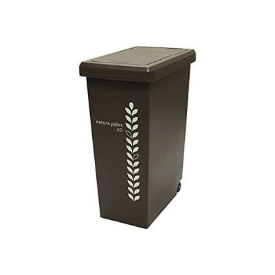 平和工業 ゴミ箱 スライドペール 20L 日本製 チョコレートブラウン