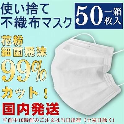 翌日発送マスク 在庫あり 50枚入り 大人用 立体型 三層 使い捨て マスク 不織布 ホワイト 予防 花粉 3層構造 即納