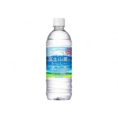 富士山麓のおいしい天然水525ml×24本入【北海道・沖縄・離島 配送不可】