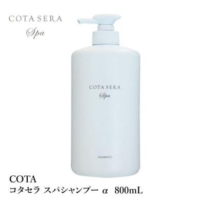 COTA  コタセラ スパシャンプー 800mL