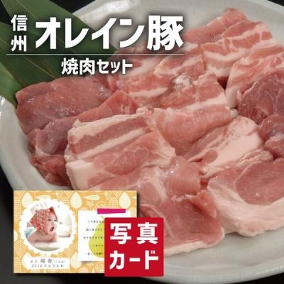 お歳暮 冬 ギフト 送料無料 豚肉 信州オレイン豚 焼肉 写真入り 名入れ カード お祝い 出産 結婚 内祝い 出産内祝い 食べ物 ブランド豚 人気 ランキング (SK)軽