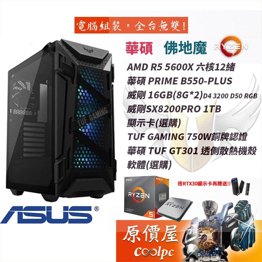 ASUS華碩【佛地魔】R5-5600X六核心(無內顯)/無系統/套裝電腦/原價屋【加購贈】
