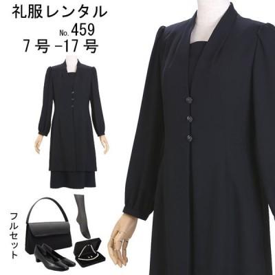 喪服レンタル 礼服レンタル レンタル スーツ ブラックフォーマル フォーマルスーツ 459 7号 9号 11号 13号 15号 17号