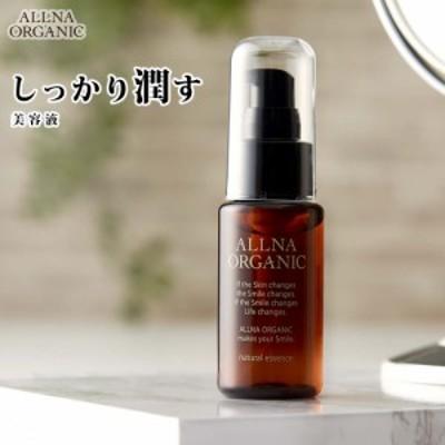 美容液 ビタミンC ヒアルロン酸 コラーゲン セラミド 配合 保湿 くすみ 対策  高保湿 オルナ オーガニック 47ml 送料無料