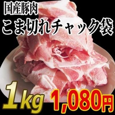 国産豚肉小間切れチャック袋500g入×2袋国産/豚肉/切り落とし/チャック袋入り