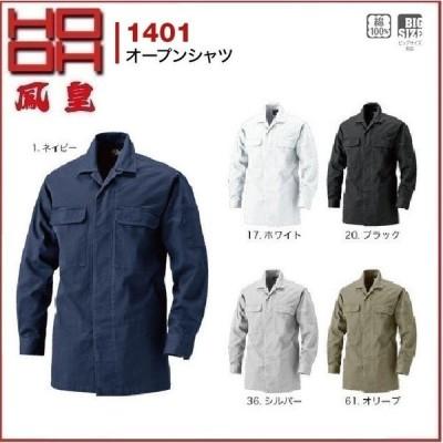 オープンシャツ HOOH 1401 村上被服 鳳凰 M〜6L 綿100% ビッグサイズ対応 (社名ネーム一か所無料)