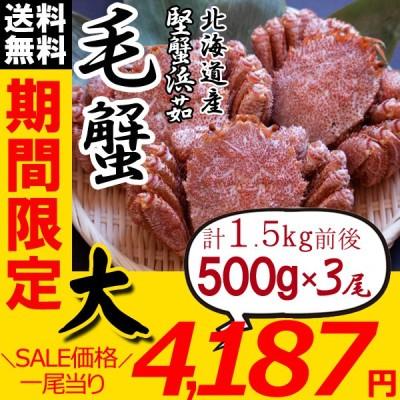 お歳暮 セール 毛ガニ 1尾500g×3尾 1.5kg 送料無料 北海道産 かに カニ 蟹 毛がに 国産