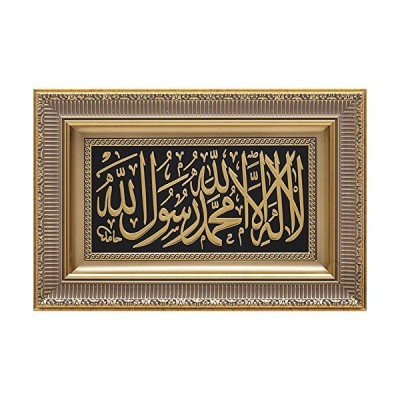 Gunes Islamicホームデコレーション大きなフレーム入り壁掛けアートMuslimギフトTawhid 28?x 43?cm 28 x 43cm