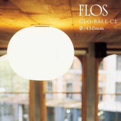 FLOS GLO-BALL GLO-ボール C2Φ:450mm JASPER MORRISON/ジャスパー モリソン/ペンダントライト/ペンダントランプ/ガラス/アルミ/天井照明
