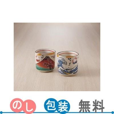夕立窯 江戸の旅 どっしりカップペア YK470 ギフト包装・のし紙無料 (B5)