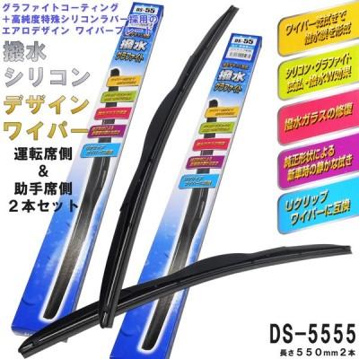撥水シリコン デザイン ワイパー (雨用 左右セット) FESCO DS-5555 550mm 550mm
