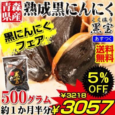 セール!黒にんにく 500g 送料無料 黒宝 国産 500グラム 青森 黒ニンニク  約1ヶ月半分