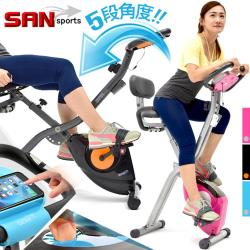 SAN SPORTS 四角度!!飛輪式磁控健身車(超大座椅+舒適椅背)