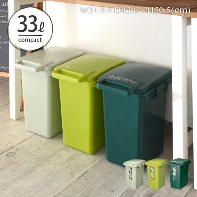 ゴミ箱 ごみ箱 ふた付き 分別 屋外 33リットル 北欧 グリーン シンプル ダストボックス 北欧 CS2-33J コンテナスタイル33J