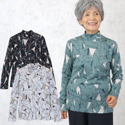 シニアファッション 80代 70代 60代 レディース 婦人服 高齢者 おばあちゃん 日本製 幾何柄ハイネックカットソー  プレゼント ギフト