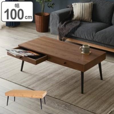 【最大1000円OFFクーポン配布中】 センターテーブル 幅100cm ローテーブル 引き出し 長方形 テーブル 木製 天然木 コンパクト テレビ台