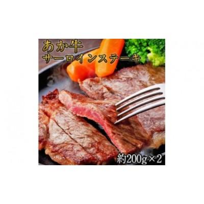 熊本県産 あか牛サーロインステーキ 約200g×2枚 《90日以内に順次出荷(土日祝除く)》  肉のみやべ
