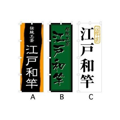 のぼり旗 『伝統工芸 江戸和竿』