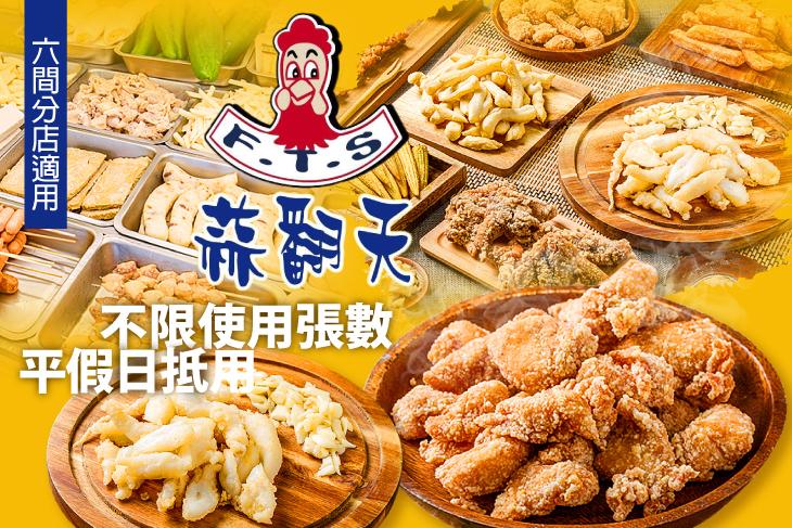 【多分店】蒜翻天 鹽酥雞 #GOMAJI吃喝玩樂券#電子票券#中式