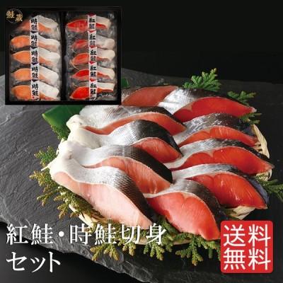 ギフト お年賀 タカヒロ 紅鮭・時鮭切身セット 送料無料「産地直送」「FUJI」 グルメ