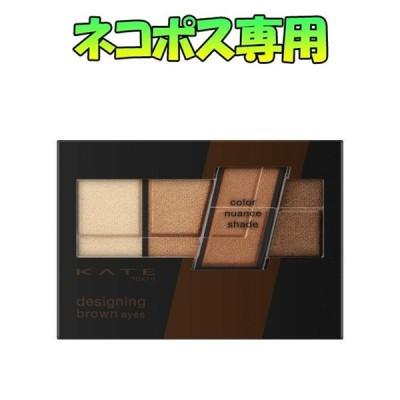 【ネコポス専用】カネボウ KATE ケイト デザイニングブラウンアイズ BR-1 3.2g
